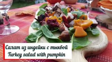 Салат из индейки с тыквой.Turkey salad with pumpkin. Теплый салат.