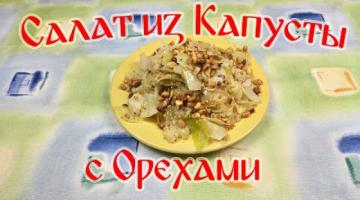 Салат из Капусты с Орехами. Салат для ПП.