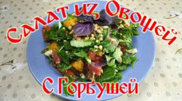 Салат из Овощей с Горбушей. Салат для ПП.