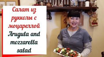 Салат из рукколы с моцареллой,  простой рецепт салата.Arugula salad with mozzarella