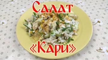"""Салат """"Кари""""!!! Очень Вкусный Салат!!!"""