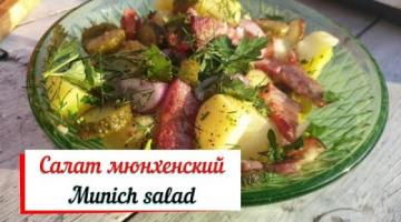 Салат мюнхенский.Munich salad.Сытный и вкусный салат .