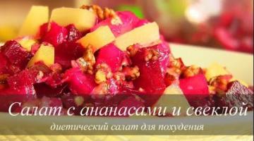 Салат с ананасами и свеклой : Диетический салат для похудения