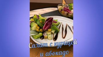 Салат с курицей и авокадо.