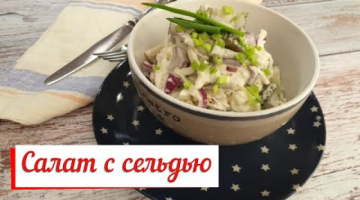 Салат с сельдью и соленым огурцом.