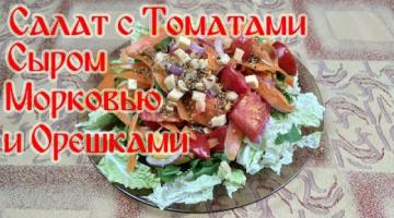 Салат с Томатами Сыром, Морковью и Орешками!!! Быстрый и Вкусный Рецепт Салата!!!