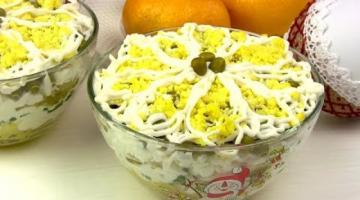 """Салат """"СЕВЕРНЫЙ"""" Новогодний / Простой, Но Вкусный!"""