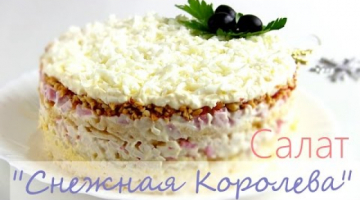 "Салат ""Снежная Королева"""