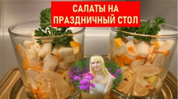 ⭐️САЛАТ В СТАКАНЕ ⭐️САЛАТ С КРАБОВЫМИ ПАЛОЧКАМИ / VERRINES/ VERRINE SURIMI