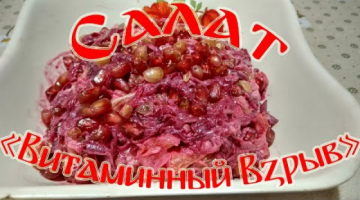 """Салат """"Витаминный Взрыв""""!!! Семейный Рецепт!!!"""
