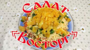 """Салат """"Восторг"""". Необычный салат с Апельсином."""