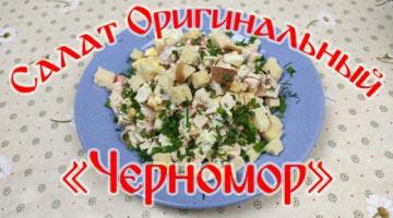 """Салатик Оригинальный """"Черномор""""!!!"""