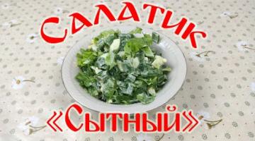 "Салатик ""Сытный"" из Зеленого Лука."