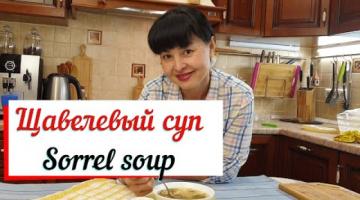 Щавелевый суп.Sorrel soup.Весенний зеленый супчик.