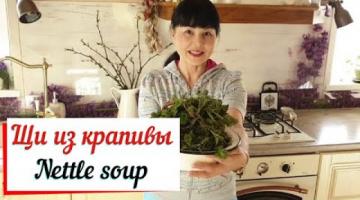 Щи из крапивы.Nettle soup. Вкусные витаминные, крапивные щи.