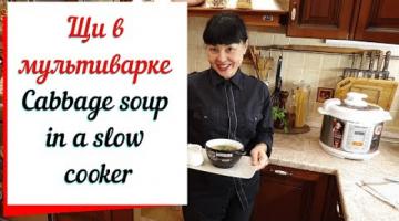 Щи в мультиварке вкусные щи как из русской печи &  Cabbage soup in a slow cooker