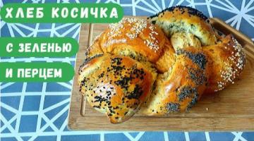 Сдобный Домашний Хлеб с Перцем и Зеленью! Простой Рецепт Дрожжевого Теста! Хлеб-Косичка!
