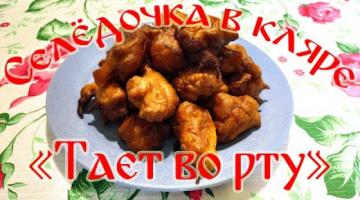 """Селедочка в Кляре """"Тает во Рту""""!!!Необычные рецепт приготовления сельди!!!"""
