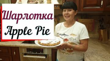 Шарлотка потрясающе вкусный яблочный пирог. Apple pie