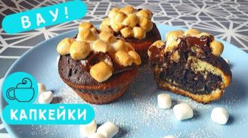 Шоколадные Капкейки с Зефирками Маршмеллоу