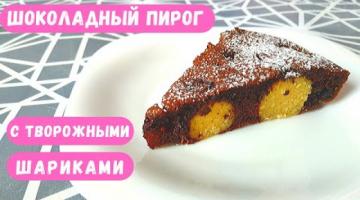 Шоколадный Пирог с Творожными Шариками и Кокосовой Стружкой!