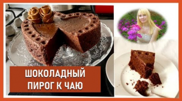 ШОКОЛАДНЫЙ ПИРОГ В ТРИ ЭТАПА / ШОКОЛАДНЫЙ БИСКВИТ/ GÂTEAU AU CHOCOLAT