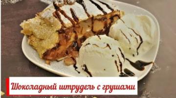 Шоколадный штрудель с грушами. Вкусный десерт.