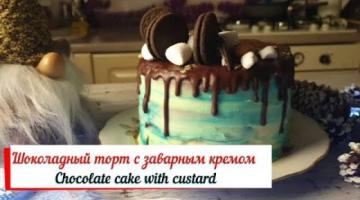 Шоколадный торт с заварным кремом.Chocolate cake with custard.