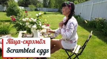 Скрэмбл .Scrambled eggs. Французский завтрак.