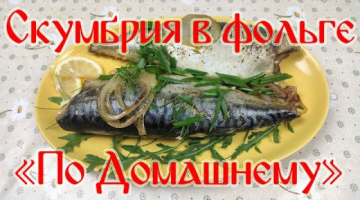 """Скумбрия в Фольге """"По Домашнему""""!!!"""