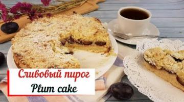 Сливовый пирог. Plum cake. Лучший рецепт домашнего сливового пирога