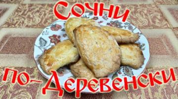 """Сочни """"по-Деревенски""""!!! Простой и Вкусный Рецепт!!!"""
