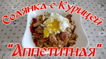 """Солянка с Курицей """"Аппетитная""""!!!"""