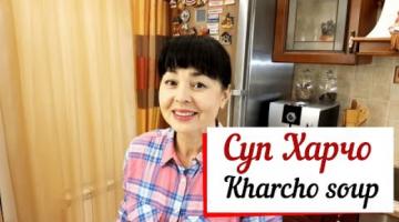 Суп Харчо.Kharcho soup.Харчо классический – это харчо из говядины.