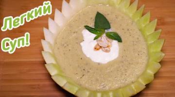 СУП из КАБАЧКОВ - НЕРЕАЛЬНО нежный и освежающий! Рецепт супа из кабачков - Быстро и Просто