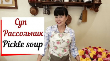 Суп рассольник.Pickle soup.Суп с перловкой.