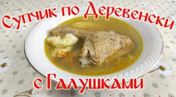 Супчик по Деревенски с Галушками. Очень Вкусный Супчик!!!