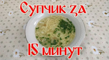 Супчик за 15 минут. Быстрый и очень вкусный Суп!!!