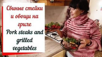 Свиные стейки и овощи на гриле. Маринад для шашлыка .Рork steak and barbecue vegetables
