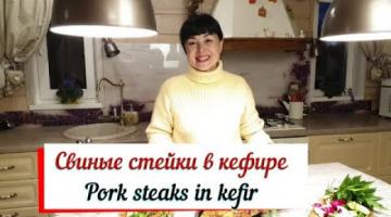 Свиные стейки в кефире.Pork steaks in kefir.Сочный стейк в маринаде из кефира.