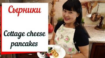 Сырники из творога. Cottage cheese pancakes. Простой рецепт.