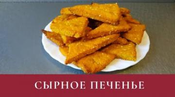 Сырное печенье с кунжутом! Объедение!