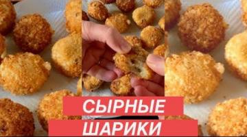 СЫРНЫЕ ШАРИКИ. Новый Рецепт. Как их Готовят в Европе. Cheese Balls