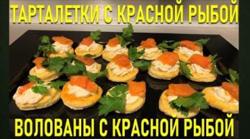 ⭐️ТАРТАЛЕТКИ с Красной Рыбой ⭐️ВОЛОВАНЫ С КРАСНОЙ РЫБОЙ / CANAPES / APERITIFS