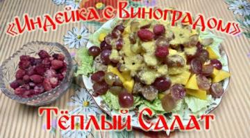 """Тёплый Салат """"Индейка с Виноградом"""". Пальчики Оближешь!!!"""