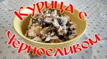 """Тёплый Салат """"Курица с черносливом""""!"""