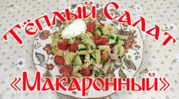"Тёплый салат ""Макаронный"".Быстрый и Очень Вкусный Салат."