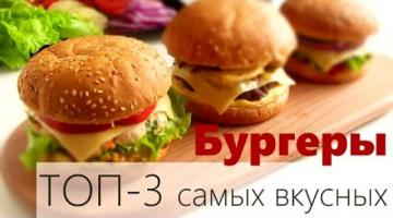 ТОП-3 Вкусных бургера - готовим