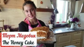 Торт Медовик. The Honey Cake.Медовик за 30 минут.