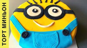Торт Миньон   Детский Торт своими руками   День рождения Миньоны
